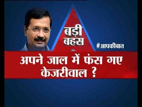 Big Debate: Is Delhi CM Arvind Kejriwal stuck in his own trap?