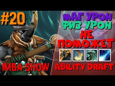 НЕУБИВАЕМЫЙ в Ability Draft Dota 2   IMBA SHOW #20