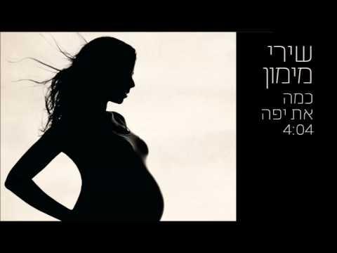 שירי מימון - כמה את יפה - Shiri Maimon
