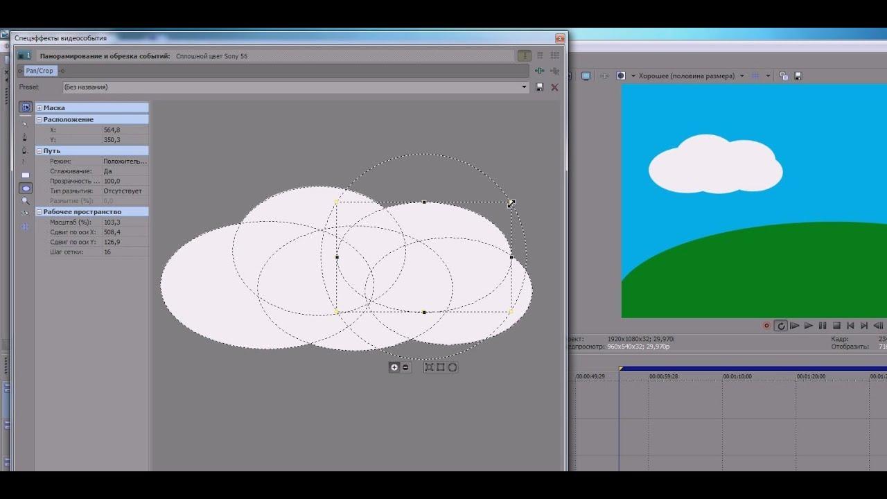 Как сделать анимацию картинки в сони вегас про