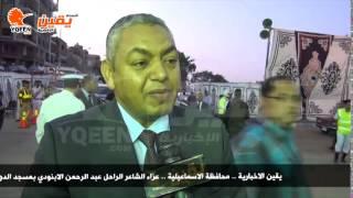 يقين | محمود بكري ينعي الشاعر عبد الرحمن الابنودي