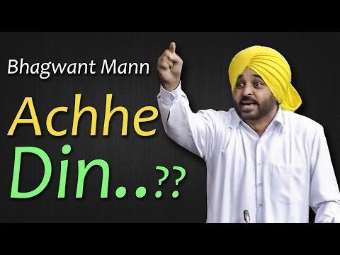 Bhagwant Mann V/s Narendra Modi at Parliament  28/04/2016