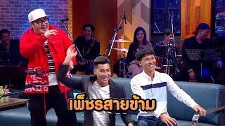 เพ็ชรสายข้าม | HOLLYWOOD GAME NIGHT THAILAND S.2 | 19 ม.ค. 62