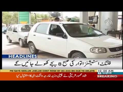 Headlines 10 AM | 8 September 2018 | Aaj News