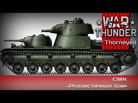 War Thunder | СМК: одна голова хорошо, а две — мутация