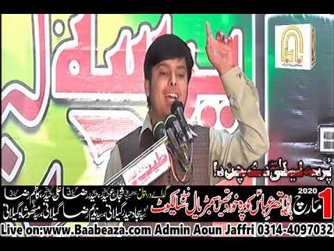 Zakir Meesam Abbas Rabani 1st March 2020 Kopra Khurd Dist Sialkot (www.Baabeaza.com)