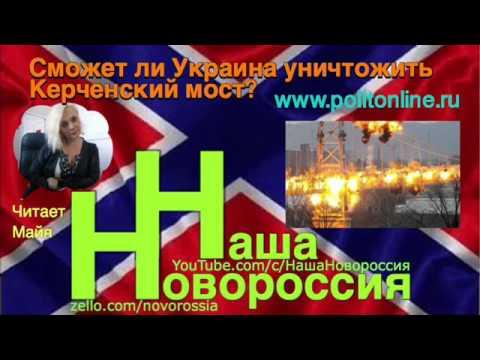 Сможет ли Украина уничтожить  Керченский мост?