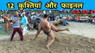 Kushti फाइनल मुकाबला और ढेर सारी कुश्तियां || Wrestling Pahalwan Desi Kushti