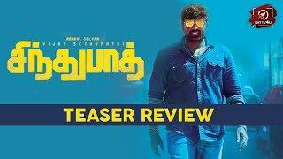 Sindhubaadh Teaser Prediction   Vijay Sethupathy, Anjali   Yuvan Shankar Raja   S U Arun Kumar