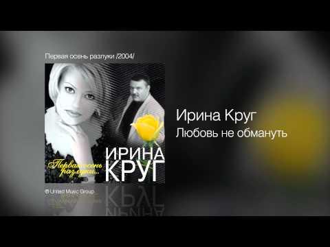 Ирина Круг - Любовь не обмануть - Первая осень разлуки /2004/