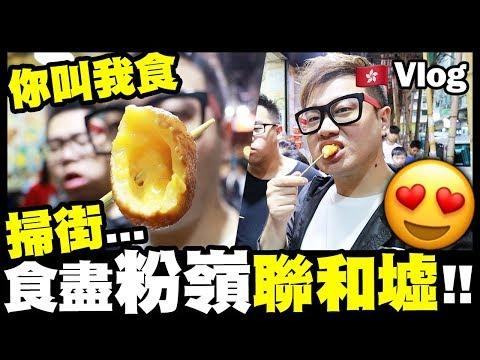 【Vlog】掃街...食盡粉嶺聯和墟《你叫我食》