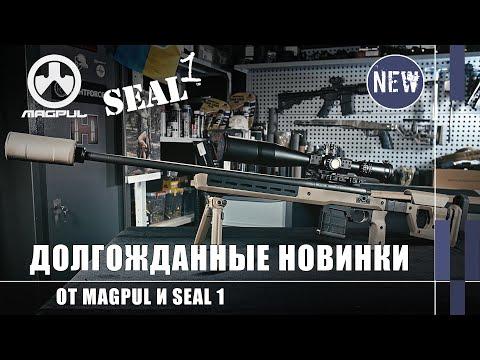 Шасси Pro 700 и другие новинки Magpul и Seal1