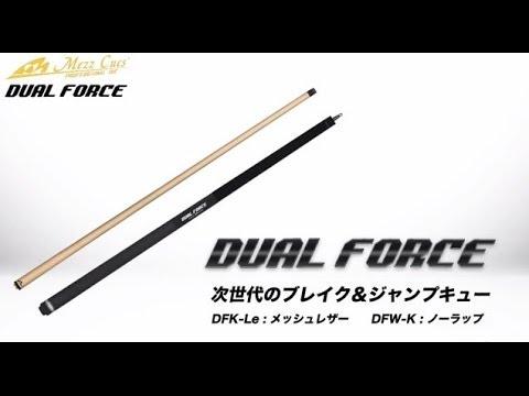 ビリヤード商品紹介 MEZZ DFデュアルフォース (専用シャフト装備)