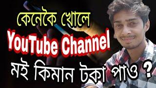 How to create YouTube Channel - Dimpu baruah