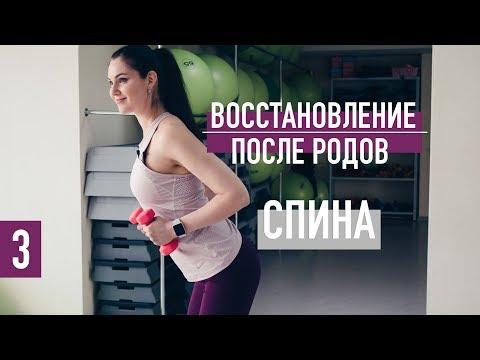 Восстановление после родов. Спина