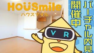 南島田町 マンション 1LDKの動画説明
