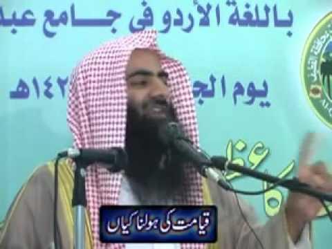 Qayamat ka manzar  Tausif ur rahman