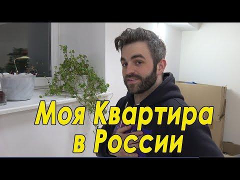 Моя Квартира в России. Обзор Квартиры Американца