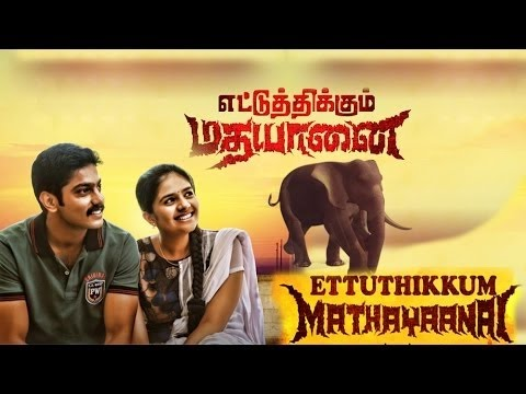 Muthu Nagaram Tamil Movie 2014 || New Movies 2014 || Tamil Full Movie || Full Movie Online video
