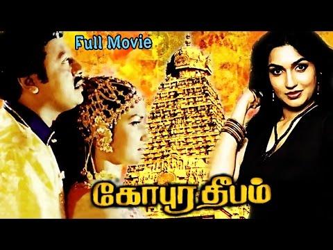 Gopura Deepam | Super Hit Ramarajan Tamil Full Movie | Hd video