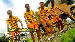 Bewketu Sewmehon - Tederegelet - (Official Music Video) New Ethiopian Music 2015