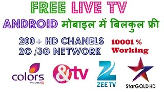 Free Live TV on Android Mobile Any Network 2G / 3G / 4G / wifi  1000% Guaranty