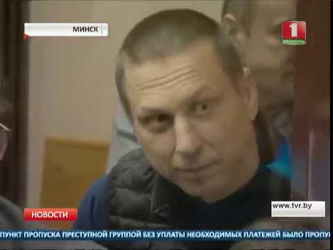 Минский суд вынес приговоры ошмянским таможенникам
