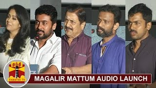 Magalir Mattum Audio Launch | Jyothika | Suriya | Karthi | Sivakumar | Pandiraj | Thanthi Tv