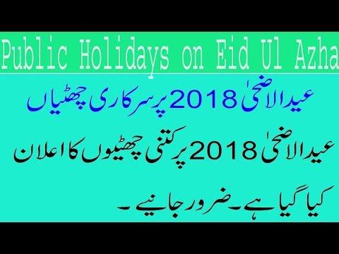 Public Holidays 2018 on Eid Ul Azha by Ministry Of Interior thumbnail