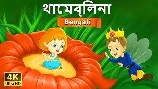 থাম্বেলিনা | Thumbelina in Bengali | Bangla Cartoon | Rupkothar Golpo | Bengali Fairy Tales