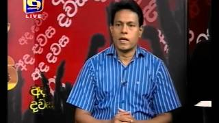 Ada Dawasa - Interview with Peshala Jayarathne - 02nd October 2015