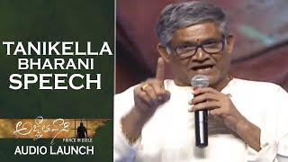 Actor Tanikella Bharani Speech @ Agnyaathavaasi Movie Audio Launch