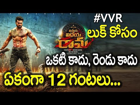 Ram Charan Workout For Vinaya Vidheya Rama | VVR Fitness Secret Revealed By Upasana | Boyapati Movie