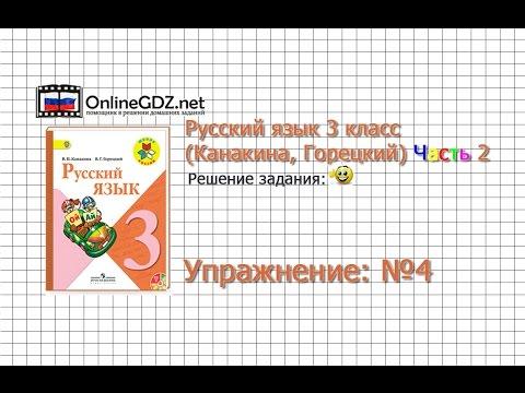 Русский язык 3 класс - 21 век решебник