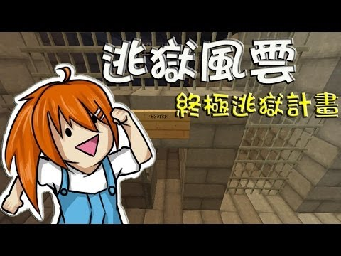 OEUR Game Station : Minecraft【逃獄風雲 - 終極逃獄計劃】-5201314這獄房房號好潮