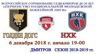 Голден Догс : НХК Новомосковск