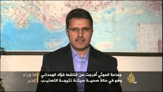 ما وراء الخبر- دلالات عنف الحوثيين تجاه شباب الثورة