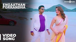 Official: Engaathan Porrandha Video Song | Vaalu | STR | Hansika Motwani | Thaman