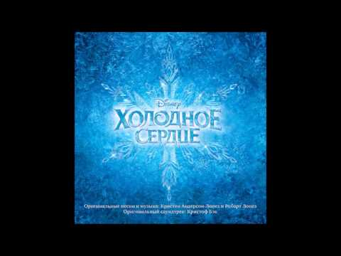 Frozen - For the First Time in Forever (Russian) OST
