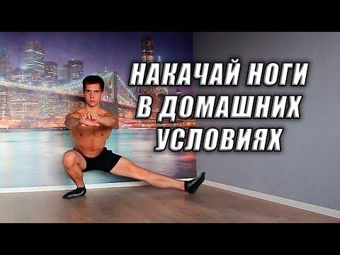 Как накачать в домашних условиях ноги для мужчины 420