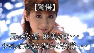 麻美ゆま動画[1]