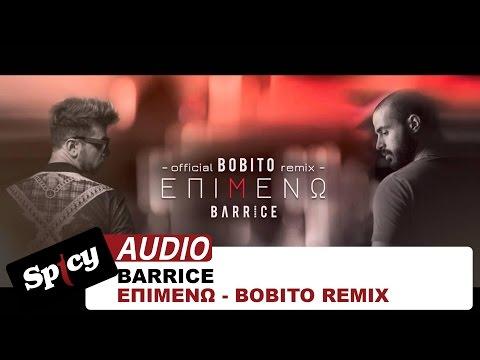 Barrice - Επιμένω - Bobito Remix - Official Audio Release