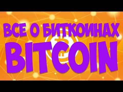 что такое биткоин   валюта будущего  все о bitcoin или что такое биткоин