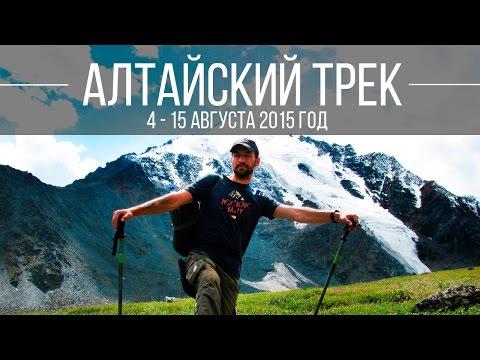Алтайский трек (мой поход в горный Алтай, как это было)