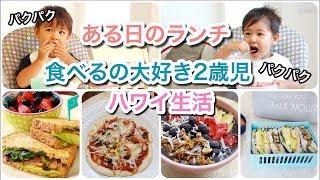 【料理】簡単ランチの紹介【4 Quick lunch】ハワイ主婦 ご飯の支度|海外 子育てママ|子供モッパン