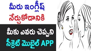 Secret Unkown app to learn english Telugu | Spoken english classes in telugu