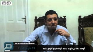 مصر العربية | أبوالعلا: طلبنا من الشرطة اسعاف شيماء فقبضوا علينا وتركوها