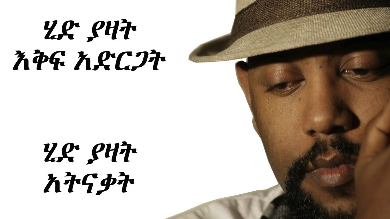 Abinet Agonafir - Hid Yazat ሂድ ያዛት (Amharic With Lyrics)