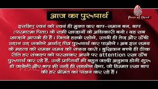 Aaj Ka Purusharth -19-10-2018 -Peace of Mind TV