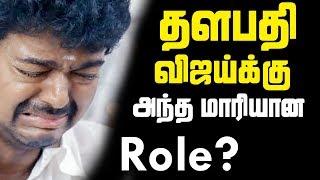 Thalapathy Vijay's Next Movie Role